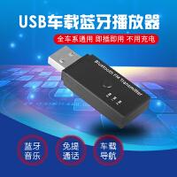 蓝牙接收器模块车载MP3播放器免驱无线适配器汽车USB蓝牙音频接收器立体声音响收音机FM音频发射器4.2蓝牙棒
