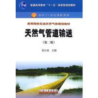 天然气管道输送(第二版) 李长俊 石油工业出版社9787502166700