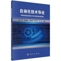 自动化技术导论