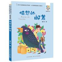 百年百部中国儿童文学经典书系(精选注音书)・恼怒的邮差