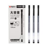 M&G晨光 AGPY5501 中性笔大容量办公签字水笔 黑色0.5MM(1盒装12支)当当自营