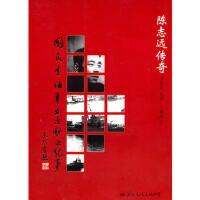 【二手9成新】 国民党海军五次起义纪事──陈志远传奇9787801738349 国际文化出版公司