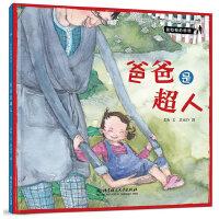 封面有磨痕-LZL-爸爸是超人 老渔 9787568240505 北京理工大学出版社