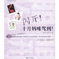 【正版现货】闪开!十月妈咪驾到! 陈乐迎 等著 中国妇女出版社 9787802035935