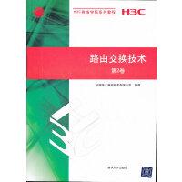 路由交换技术 第2卷(H3C网络学院系列教程)