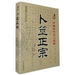 卜筮正宗(最新编注白话全译)中国古代占卜经典