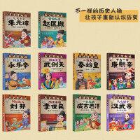 正版 历史穿越报 第二辑 帝王卷套装全10册历史书 给孩子看的中国历史中华上下五千年 写给儿童的中国历史 秦始皇武则天李