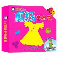 企鹅萌萌 娃娃学纸工--剪纸艺术篇 上海仙剑文化传媒股份有限公司 山东美术出版社