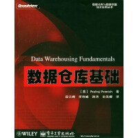 【旧书二手书9成新】数据仓库基础 (美)波尼阿,段云峰等 9787505397842 电子工业出版社