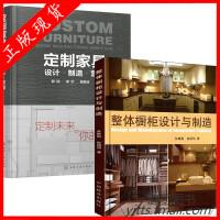 整体橱柜设计与制造+定制家具 设计制造营销 厨柜设计与制作技术书籍 厨房柜体设计制造工艺安装 定制衣柜材料配件 结构造