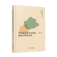 中国近代美学范畴的源流与体系研究(中国现代美学史论丛书)