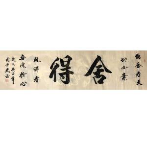 中国书协会员,辽宁省书协理事,鞍山市书协主席周荣光书法(舍得)29
