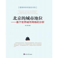 北京的城市地位――基于世界城市网络的分析