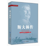 正版-FLY-斯大林传 9787507540963 华文出版社 知礼图书专营店