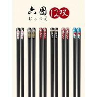 防滑合金筷子日式尖头家用6双装创意个性家庭快子情侣 24.3cm六图组合 12双