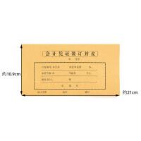 10本装 记账凭证封面 财务会计凭证装订封皮纸牛皮纸21*10.9cm