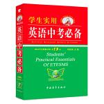 2014 英语中考必备(第13版)全新修订