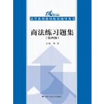 商法���}集(第四版)(21世�o法�W系列教材配套�o�в��)