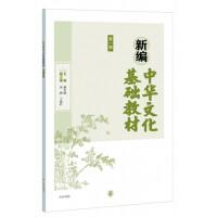 新编中华文化基础教材(第1册)