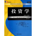 投资学 英文版 原书第8版 (美)博迪 ,陈收,杨艳 注 机械工业出版社
