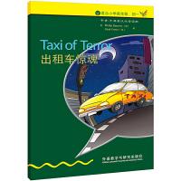 出租车惊魂(入门级.适合小学高年级.初一)(书虫.牛津英汉双语读物)