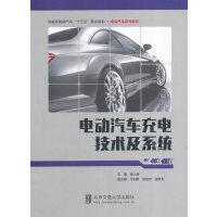 电动汽车充电技术及系统