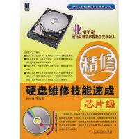 【旧书二手书9成新】硬盘维修技能速成:芯片级(附光盘) 刘太艳 9787111226253 机械工业出版社