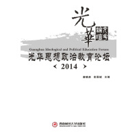光华思想政治教育论坛(2014)