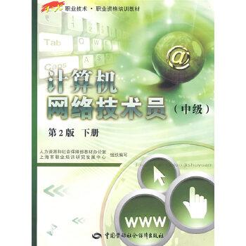 计算机网络技术员(中级)(第二版 下册)