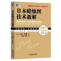 日本蜡烛图技术新解-华章经典金融投资.33-现代蜡烛图技术之父史蒂夫.尼森最新力作 畅销书《日本蜡烛图技术》进阶篇(团