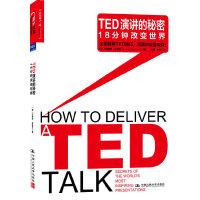 TED演讲的秘密:18分钟改变世界(首部全面解析TED演讲的实践力作!网易公开课专题力荐!65个卓越TED演讲二维码贯