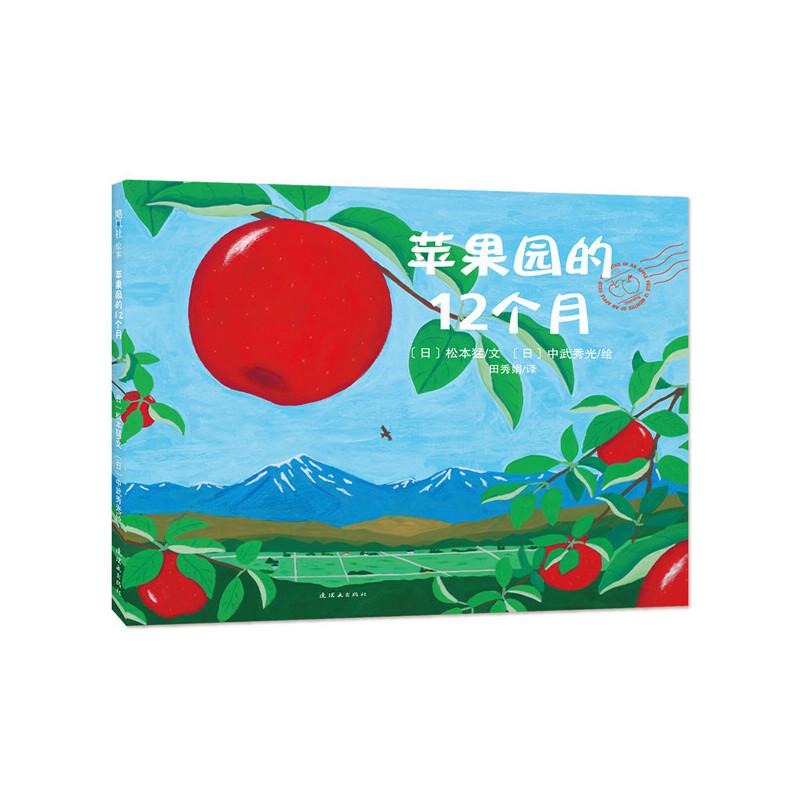 苹果园的12个月 这么好吃的苹果是怎样种出来的呢?来康叔的果园一起体验四季的变化,品尝丰收的幸福!日本绘本学会会长、岩崎千弘之子松本猛,安昙野农民画家中武秀光联袂创作。 (飓风社绘本)