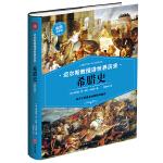 迈尔斯教授讲世界历史:希腊史(西方文明源头的辉煌与暗淡)