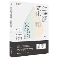 """生活的文化和文化的生活(""""社科普及丛书"""",一场贴近人心、极富内涵的文化生活课。)"""