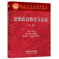 思想政治教育方法论 修订版 郑永廷 高等教育出版社