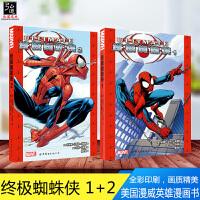 正版 蜘蛛侠1+蜘蛛侠2 全2册 美国漫画世界图书出版公司 漫威英雄漫画书 蜘蛛侠 我是英雄 漫威经典故事集
