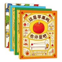 吉竹伸介这是苹果吗也许是吧系列(4册)这是苹果吗也许是吧 好无聊啊好无聊 吉竹伸介 绘本 想象力 童书 必读书目 张祖