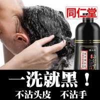 同仁堂一洗黑纯植物黑色染发剂自己在家染发膏女男士专用发水正品