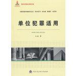 单位犯罪适用(国家出版基金资助项目 中国刑事法制建设丛书)