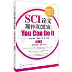 SCI论文写作和发表:You Can Do It(第二版)