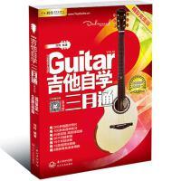 吉他自学三月通单书版