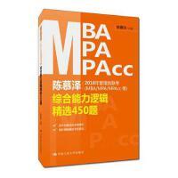 陈慕泽2018年管理类联考(MBA/MPA/MPAcc等)综合能力逻辑精选450题 陈慕泽 中国人民大学出版社