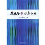 核化学与放射化学 王祥云,刘元方 北京大学出版社