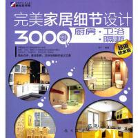 【二手旧书9成新】家居细节设计3000例厨房 卫浴 隔断李广9787508834085龙门书局