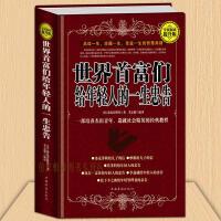 全民阅读-《世界首富们给年轻人的一生忠告》超值精装典藏版