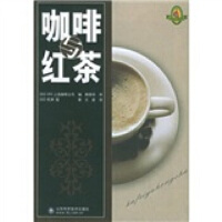 [二手9成新]咖啡与红茶,矶渊猛,韩国华,UCC上岛咖啡公司,山东科学技术出版社