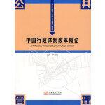 中国行政体制改革概论(辛传海)