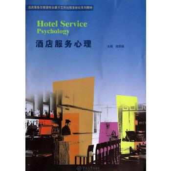 酒店服务心理(酒店服务与管理专业基于工作过程系统化系列教材)