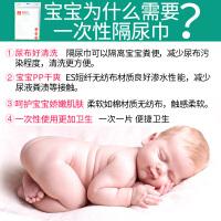 好孩子隔尿垫巾婴儿隔便巾一次性隔尿巾宝宝尿布垫屎纸隔胎便巾