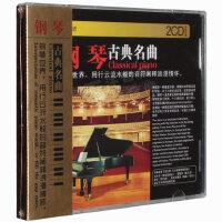 正版 钢琴古典名曲选集2CD车载cd碟经典名曲音乐莫扎特贝多芬舒曼